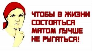 Имеет ли русский язык шанс на сохранение без матерщины