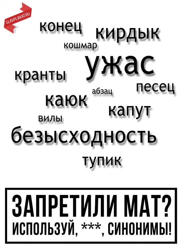 Русский язык без мата или почему важно исключить непристойные выражения из своей речи (1)